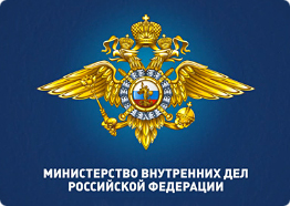 Ministry of Internal Affairs of Russian Federation