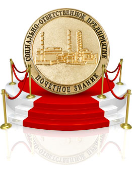 «Antonio Merloni» is awarded the honorary title of «Socially Responsible Enterprise»